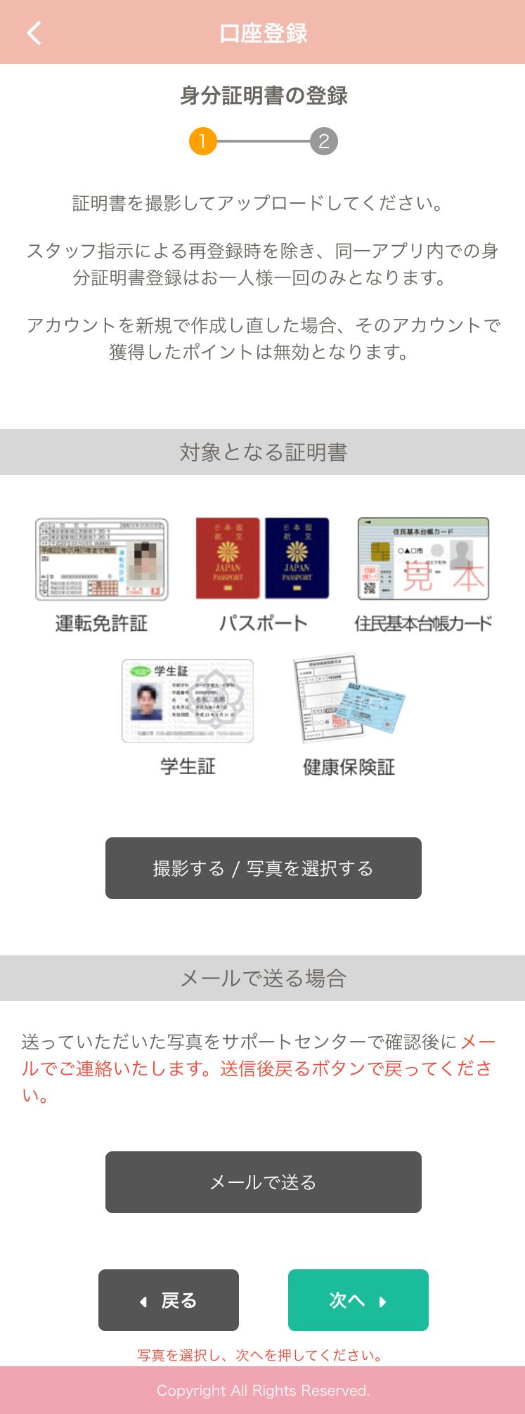 フラン(Franc) メルレ アプリ 身分証 保険証