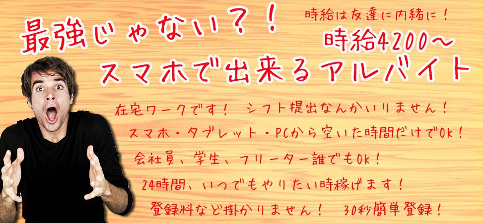 MEN'S-LIVE-JAPAN(メンズライブジャパン) チャットボーイ