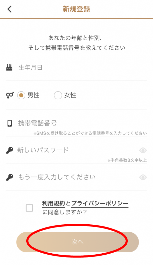 バンプ(BUMP) パパ活アプリ 登録方法