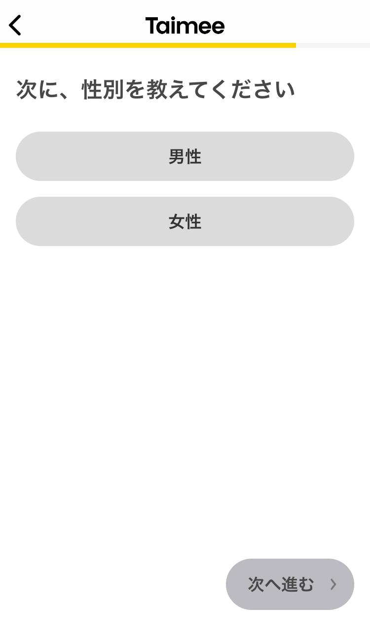 タイミー アプリ 登録方法