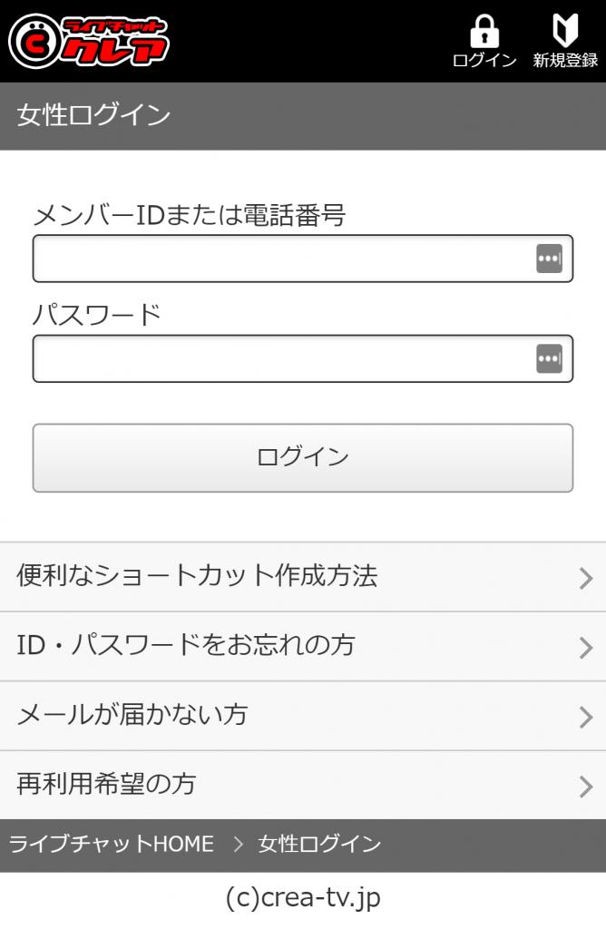クレア 女性ログイン画面 URL