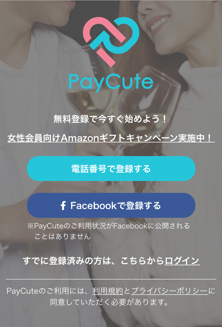 PayCute ペイキュート 登録方法