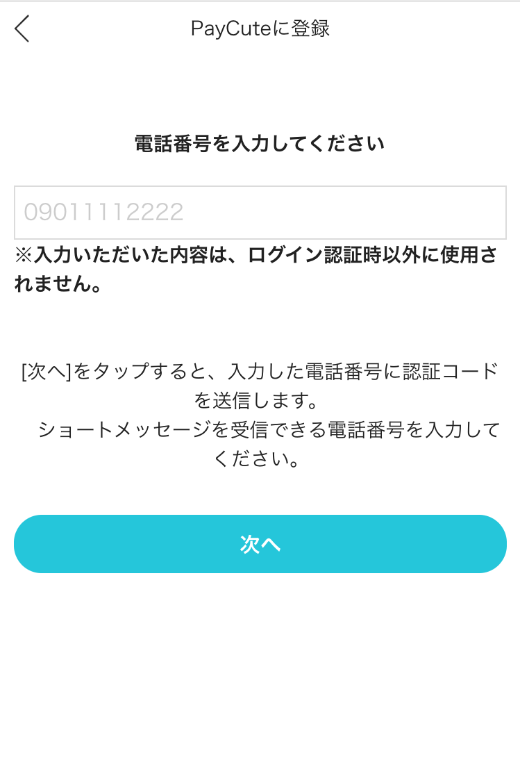 PayCute ペイキュート 電話番号認証
